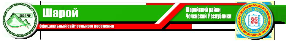 Шарой | Администрация Шаройского района ЧР